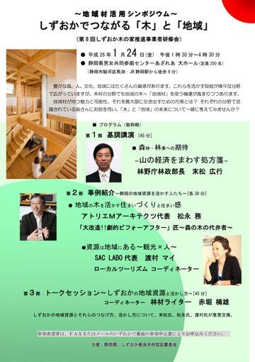 20131226-8_chirashi-11.jpg