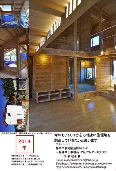20140104-2014年賀1.jpg