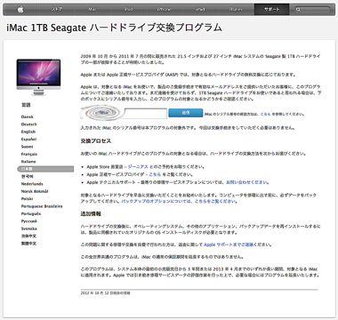 HDD交換P11.jpg