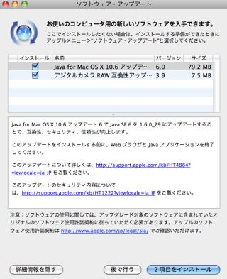 OSX10.6java1.jpg
