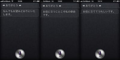 Siriありがとう1.jpg