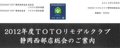 TOTOリモデルクラブ静岡西部店1.jpg