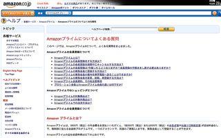 amazonプライム1.jpg