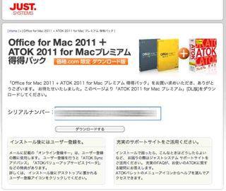 atok20112.jpg