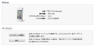 iOS5011.jpg