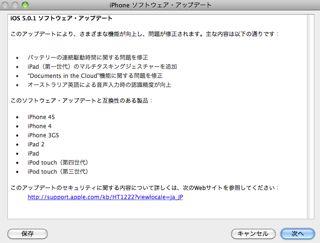 iOS501ud1.jpg