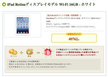 iPad交換1.jpg