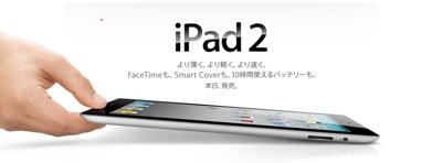 iPad211.jpg