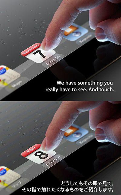 iPad3イベント1.jpg