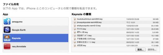 iPhone5プレゼン.jpg