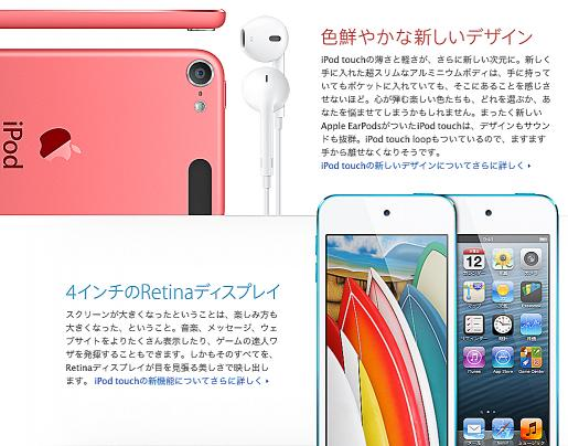 iPod touch51.jpg