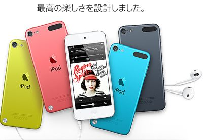 iPod touch521.jpg