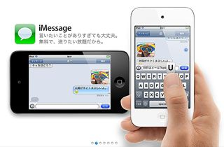 iPodtouch111.jpg