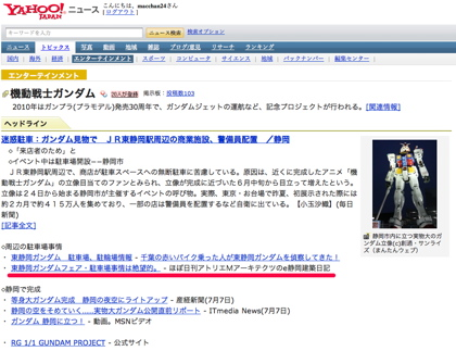 yahooブログ1.jpg