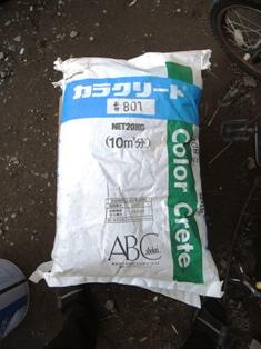 カラクリ―ト袋.jpg