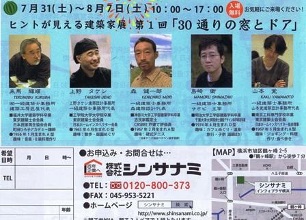 20100618シンサナミ.jpg