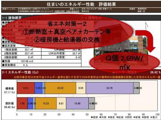 20111104省エネ改修.jpg