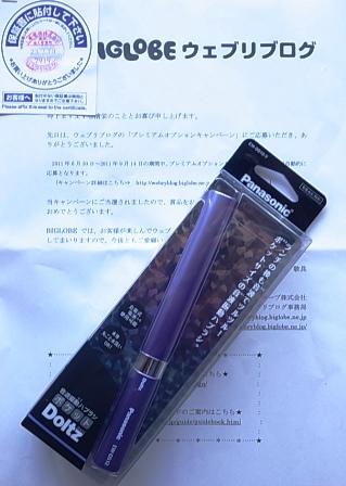 20111119懸賞.jpg