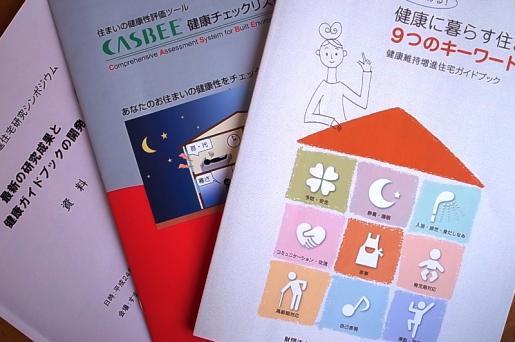 20120218健康維持.jpg