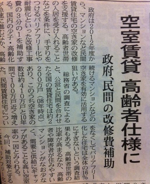 20120301高齢者賃貸.jpg