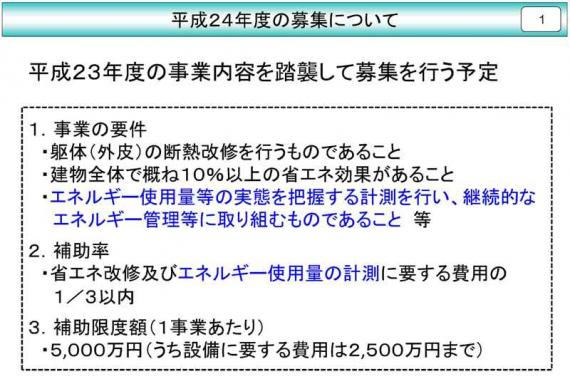 20130604-20130604省エネ補助金.jpg