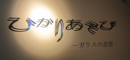 hikari.1.jpg