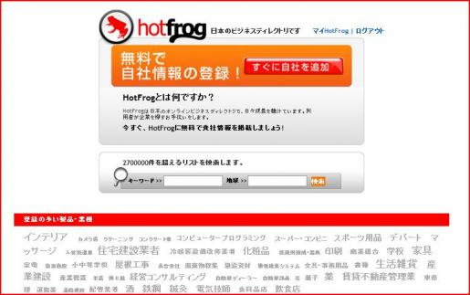 HotfrogHP.JPG