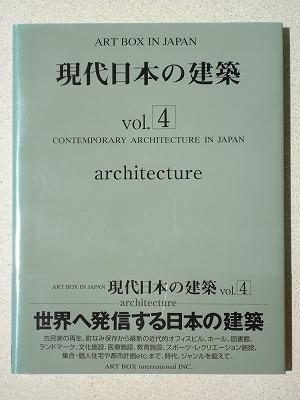 現代日本の建築@.jpg