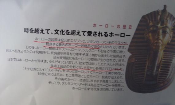 20130607-ツタンカ-メン@.JPG