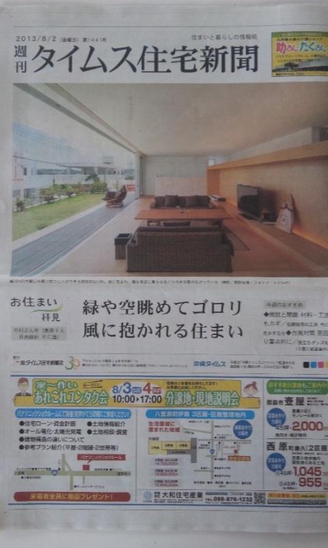 20130807-タイムス住宅掲載.JPG