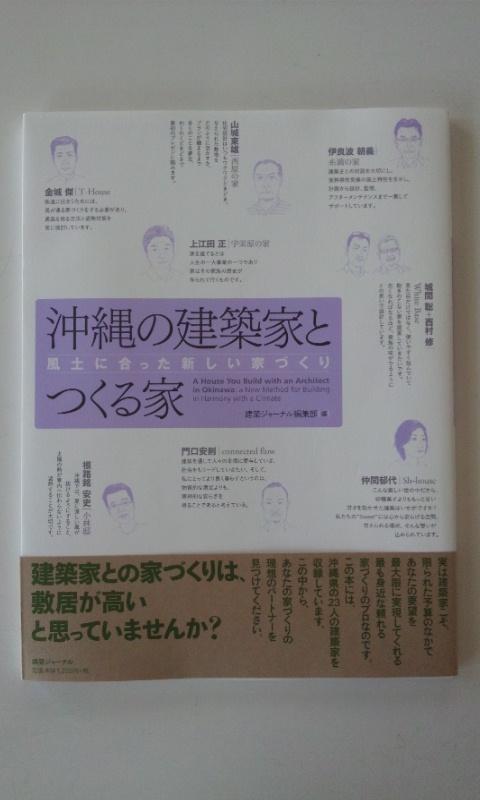 20130903-沖縄の建築家本130831.JPG