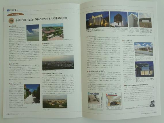 20131122-magazine1.jpg