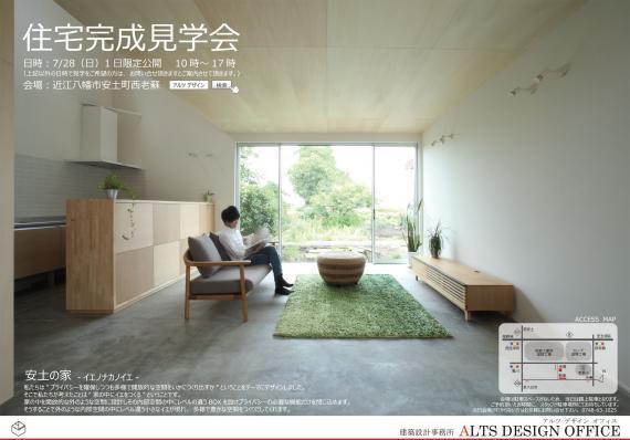 20130719-T様邸見学会広告(表).jpg