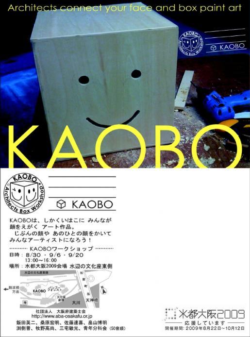 KAOBO