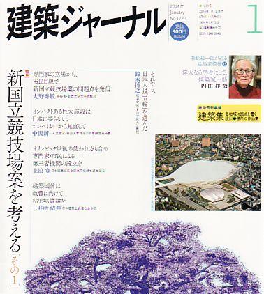 20140105-建築ジャーナル表紙.jpg