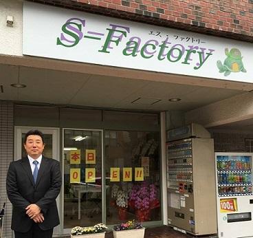 S-Factory 奈良県生駒市
